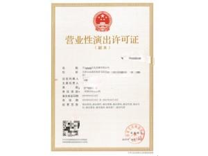 如何办天津市区营业性演出许可证