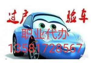 快速代办汽车违章处理北京二手车过户上牌外迁提档报废