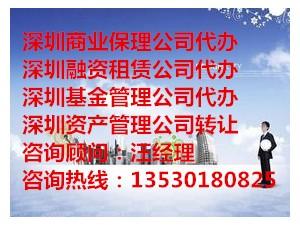 深圳前海内资商业保理公司转让条件及费用
