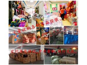 广州 收购库存服装鞋子 童装婴装 鑫鑫库存回收