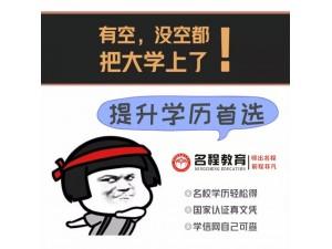 惠州成人高考广东开放大学报名2019