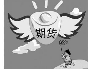 香港汇信外盘期货招商,国际期货代理,个人代理