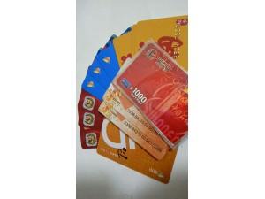 北京回收美通卡、收购家乐福卡、求购京客隆购物卡、沃尔玛卡兑现