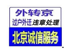 代办更新购车指标 新车上牌 外地车转京上牌