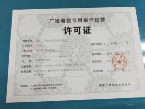 2019年四川专项审批服务广播电视节目许可证办理