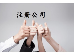 宁波镇海注册公司、宁波北仑注册公司、江北代理注册公司