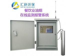 餐饮业油烟监测控制系统