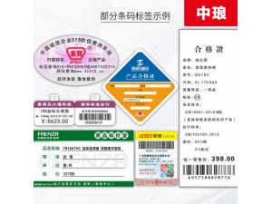 中琅标签设计标签批量打印软件