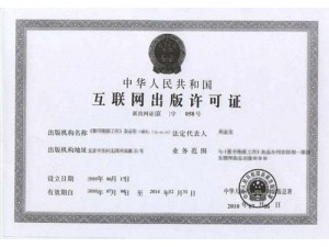 如何办理电子出版物经营许可证