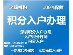深圳积分入户积分差很多怎么办,学历真的可以加60到80分吗?