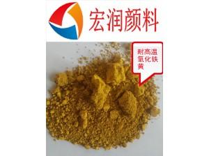 供应耐高温铁黄颜料Y8030氧化铁黄