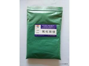 供应S5605氧化铁绿