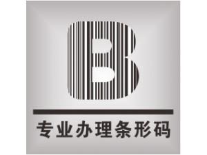 安徽省企业如何办理条形码业务,费用多少钱|巴克条码学院