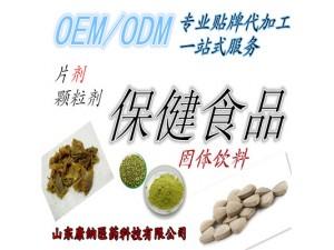 果蔬酵素片压片糖果 酵素粉 保健食品口服OEM代加工贴牌
