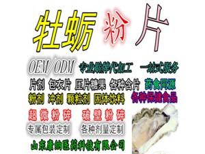 黄精牡蛎肽片oem 人参鹿鞭片 男性片剂 贴牌代加工