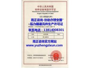 锅炉生产许可证B级办理需要哪些资料