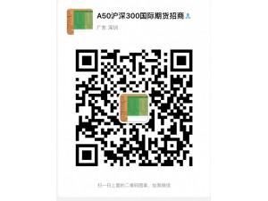 正规监管股指期货沪深300平台招商