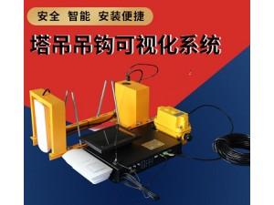 工地升降机可视化系统  工地升降机防碰撞系统