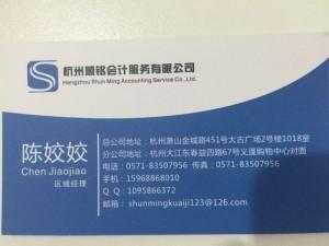 义蓬工商注册注销记账