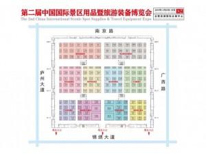 第二届中国国际景区用品暨旅游装备博览会