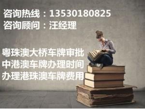 中港两地车牌批文申请怎么通关呢