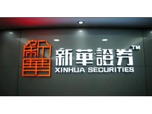 新华证券期货官网|新华证券期货交易中心