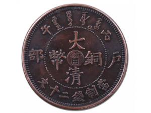 漳州哪里有鉴定大清铜币当二十文的公司