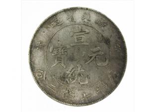 福州哪里可以鉴定湖北省造宣统元宝的机构
