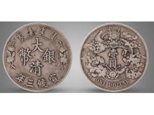漳州哪里可以鉴定大清银币曲须龙