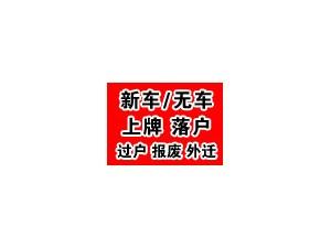 北京二手车上牌 外迁 车不去上牌办理转迁业务腾指标