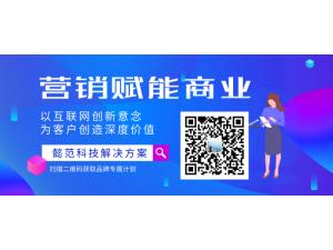 青岛宁波东莞小程序开发_微信公众号系统制作设计-懿范科技公司