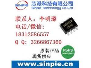 供应低成本2.1A,2.4A同步车充IC方案-NS6312