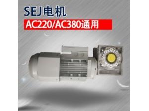 广东深圳 SEJ电机 专用快速卷帘门电机 性能好