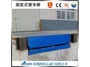 固定式卸货液压等车桥,卸货平台,卸货登车平台