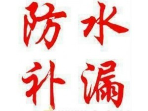 桂林榕湖北路玻璃幕墙防水榕阴路窗台防水公司
