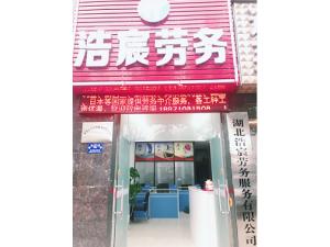 韩国日本新加坡亚洲国家出国务工