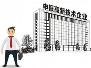 北京市高新技术企业认定免费审查材料