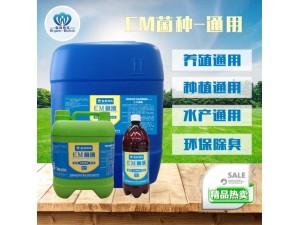 欧科拜克em菌液防病除臭畜禽种植水产通用益生菌原液em菌液