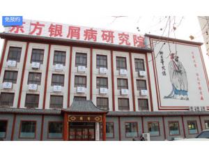 潍坊东方银屑病专业保障,皮肤之春。