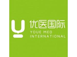 优医国际:泰国第三代试管自助翻译地接服务