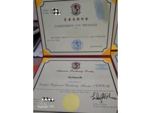 高级职业采购经理认证报名