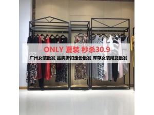 19新款夏季ONLY大码品牌女装折扣尾货库存批发