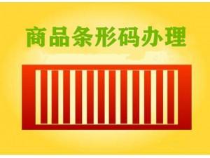 代办天津北辰商品条形码申请