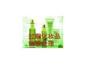 上海市过期的化妆品原料销毁接收,上海市化妆品销毁价格