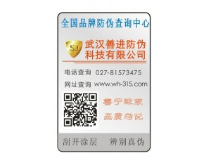 天津厂家专业制作化妆品二维码防伪标签