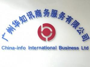广州华知讯商务服务有限公司