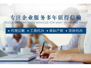 公司代理记账,专业团队提供专业服务 优质推荐