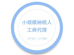 企业工商注册及中小型企业代理记账服务