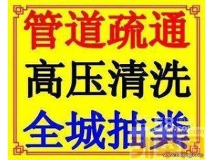 上海松江区管道疏通清理化粪池隔油池64671729