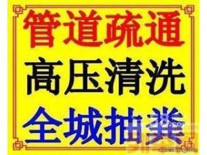 上海南汇区管道疏通清理化粪池隔油池64671729